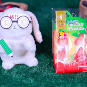 【いちごのケーキサンド】ファミリーマート 1月14日(火)新発売、ファミマ コンビニ  スイーツ 食べてみた!【感想】