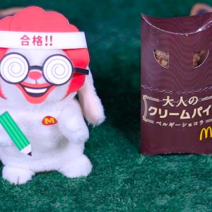【大人のクリームパイ ベルギーショコラ】マクドナルド 1月15日(水)新発売、大人のクリームパイ 食べてみた!【感想】
