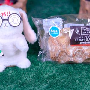【ホイップデニッシュ 十勝産牛乳入りホイップ】ファミリーマート 1月14日(火)新発売、ファミマ コンビニ パン 食べてみた!【感想】