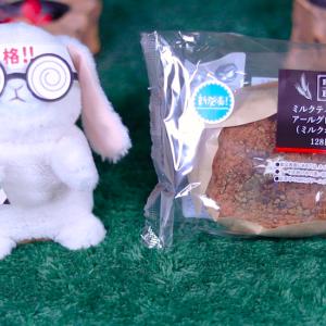 【アールグレイシフォンケーキ ミルクホイップクリーム】ファミリーマート 1月14日(火)新発売、ファミマ コンビニ パン 食べてみた!【感想】