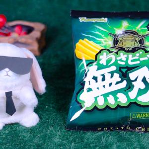 【わさビーフ無双】山芳 1月13日(月)新発売、 コンビニ スナック 食べてみた!【感想】
