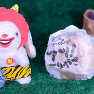 【アツ!てりやき】マクドナルド 1月29日(水)新発売、ブアツく生きよう 第3弾 食べてみた!【感想】