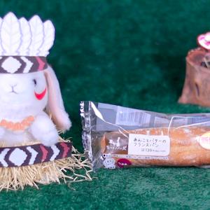 【あんことバターのフランスパン】ローソン 2月18日(火)新発売、ローソン コンビニ パン 食べてみた!【感想】