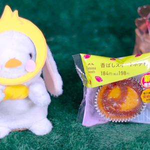 【香ばしスイートポテト】ファミリーマート 2月25日(火)新発売、ファミマ コンビニ スイーツ 食べてみた!【感想】