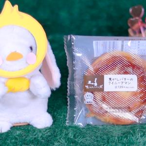 【焦がしバターのクイニーアマン】ローソン 2月25日(火)新発売、LAWSON コンビニ スイーツ パン 食べてみた!【感想】