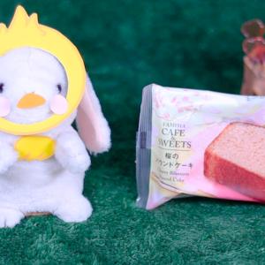 【桜のパウンドケーキ】ファミリーマート 2月25日(火)新発売、ファミマ コンビニ スイーツ 食べてみた!【感想】