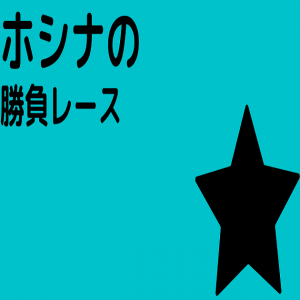 【天皇賞(秋)】2020年11月1日