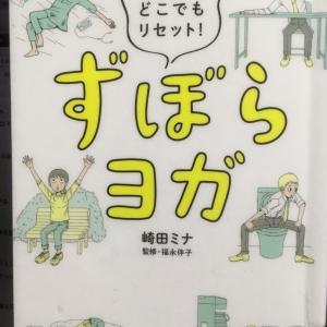 【漫画で簡単】『ずぼらヨガ』で腰痛におすすめのポーズはどれなの?答えは3つです【読書感想文・書評】