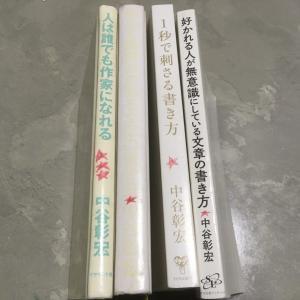 文章の書き方を学ぶ価値と、中谷 彰宏のおすすめ本4冊