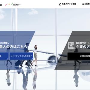 添乗員派遣会社『日本旅行グループ・ジャッツ』の5つの特徴と評判・口コミ6個
