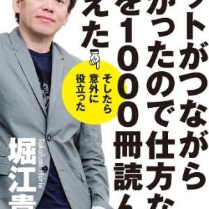 堀江貴文さんが1000冊読んで厳選したおすすめ42冊の書評【読書感想文・書評】