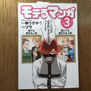 『モテるマンガ vol.3』で人生の本質はNOと知る【読書感想文・書評】