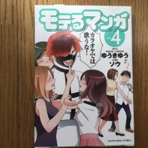 『モテるマンガ vol.4』で話しかけられるようになる【読書感想文・書評】