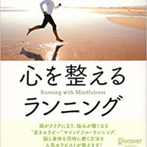 心を整える方法がわかる本【読書感想文・書評】走ることは瞑想です
