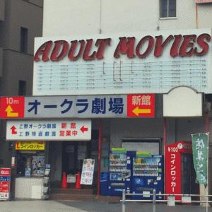 「日本一のポルノ映画館」東京にある上野オークラ劇場へ女子だけど行ってきた!感想・基本情報・注意点まとめ
