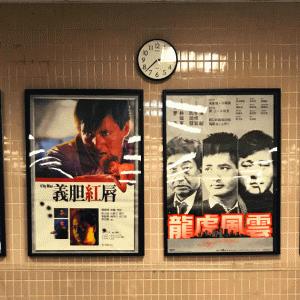 日本人にとって嬉しい、香港の映画館事情!ほかの国よりマナーが良くて、日本のミニシアターまで豊富に上映していた。