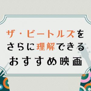 ファン必見!ビートルズを理解できるおすすめ映画5選!