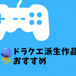 【DS】【3DS】ドラゴンクエスト派生作品のおすすめゲーム