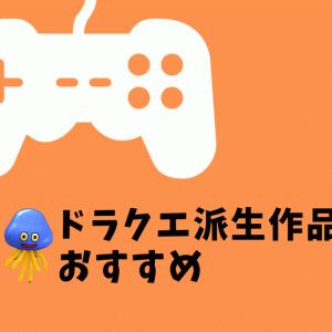 【PS3】【PS4】ドラゴンクエスト派生作品のおすすめゲーム