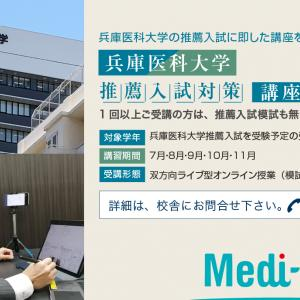【兵庫医科大学】推薦入試対策講座2021