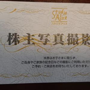 スタジオアリスの株主優待≪2019年≫