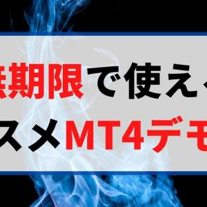 無期限で使えるオススメのMT4デモ口座とは?