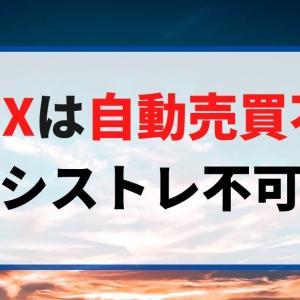 YJFXは自動売買不可、シストレ不可な件