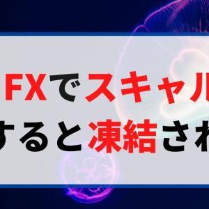 禁止!DMMFXでスキャルピングすると凍結される