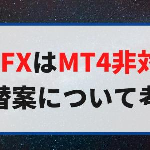 DMMFXはMT4非対応?代替はどうする?
