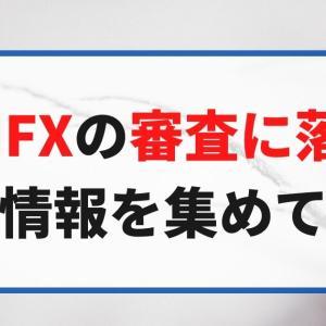 DMMFXの審査に落ちた人集合!情報まとめ