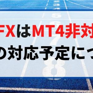 SBI FXはMT4非対応?今後の対応予定は?