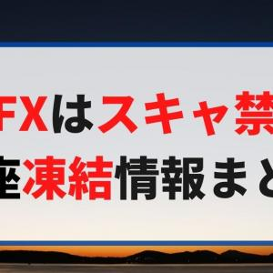 SBI FXはスキャルピング禁止なの?凍結情報まとめ