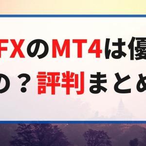 楽天証券のMT4の評判まとめ。動かない、スプレッドが広いなど