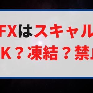 楽天FXはスキャルピングOK?凍結される?禁止?