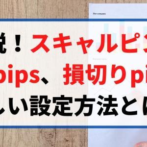 スキャルピングの利確pips、損切りpipsの設定方法とは?