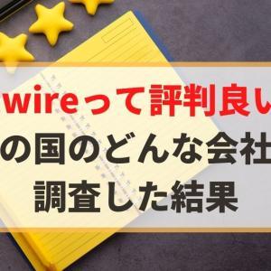 【やっぱり中国】Syncwireって評判良いの?どこの国のどんな会社か?調査した結果