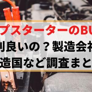 【中国】ジャンプスターターのBUTUREの評判は?会社や国など調査した結果