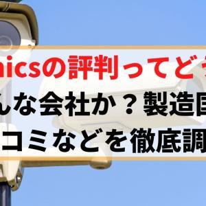 【中国】Ctronicsの評判ってどうよ?会社や製造国、口コミを徹底調査