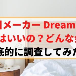 【暴露】Dreameggって中国メーカーの評判はいいの?どんな会社か調査