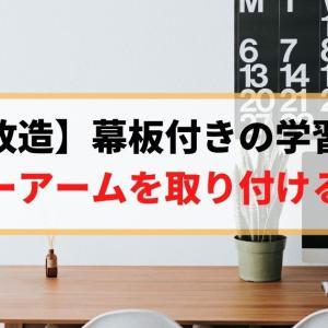 【無改造】幕板付きの学習机にモニターアームを取り付ける方法!