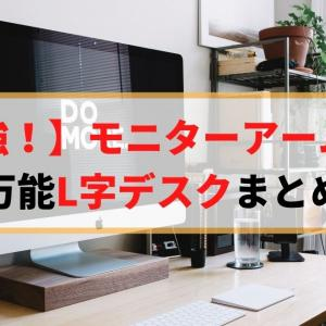【最新版!】モニターアーム対応のL字デスクまとめ