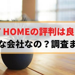 【中国】DOMY HOMEの評判は良いの?どんな会社なの?