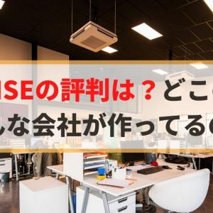 【中国】DEVAISEの評判は?どこの国のどんな会社が作ってるの?