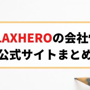 【写真有】GALAXHEROの会社情報、公式サイトまとめ