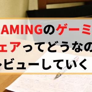 【ガチ】RXGAMINGのゲーミングチェアをレビューしていく!