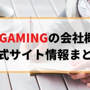【写真有】RXGAMINGの会社概要、公式サイト情報まとめ