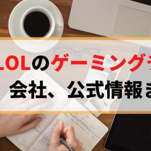 【工場写真有】SWOLOLのゲーミングチェアの評判、会社、公式情報