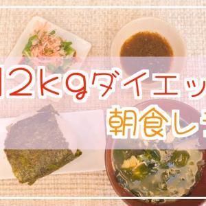 【作り置きレシピ】-12kgダイエット朝食レシピ【料理】