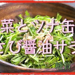 【ダイエットレシピ】和えるだけ!「ツナと水菜のわさび醤油サラダ」【糖質制限】diabetes low carbohydrate salad recipe