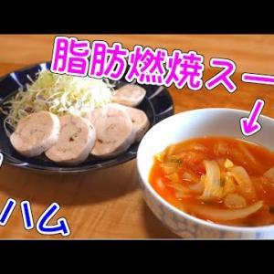 簡単に作れて美味しいダイエットレシピ!!